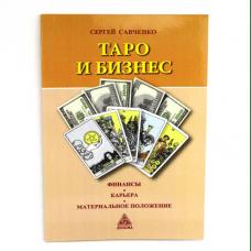 """Таро и бизнес"" Савченко Сергей"