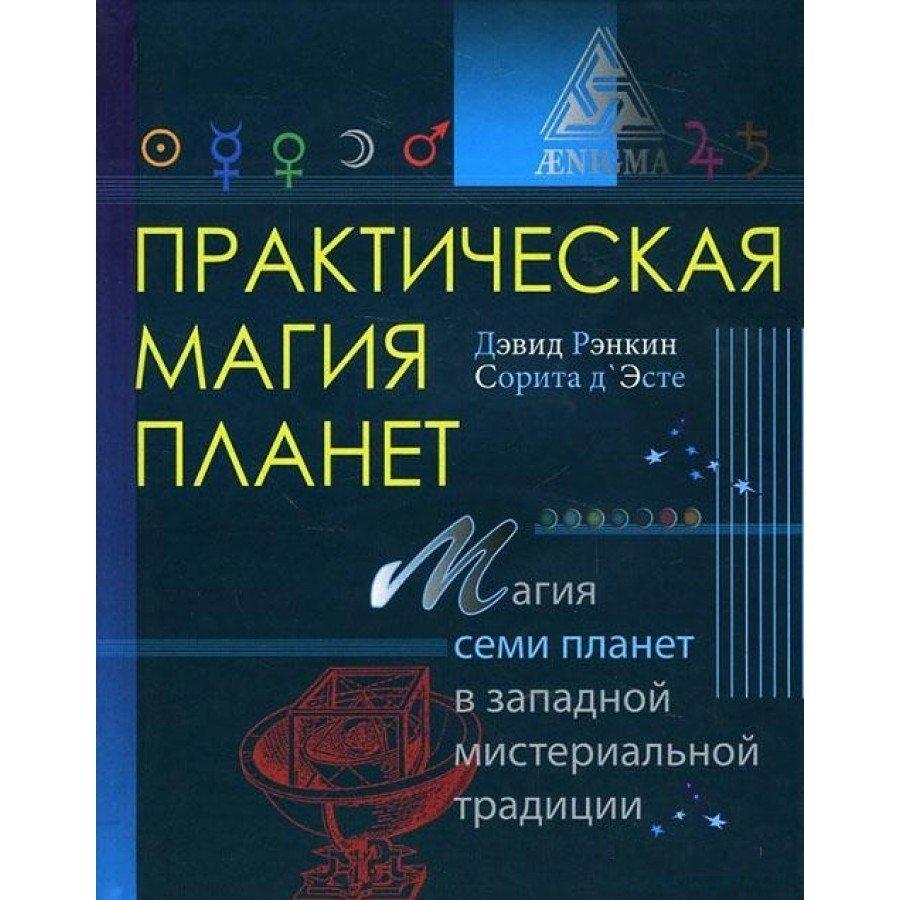 Практическая магия планет Рэнкин Дэвид, Сорита Д Эсте
