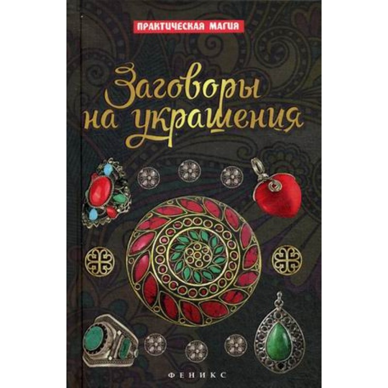 """Заговоры на украшения"" Дикмар Ян"