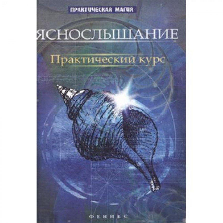 """""""Яснослышание"""" Дикмар Ян"""