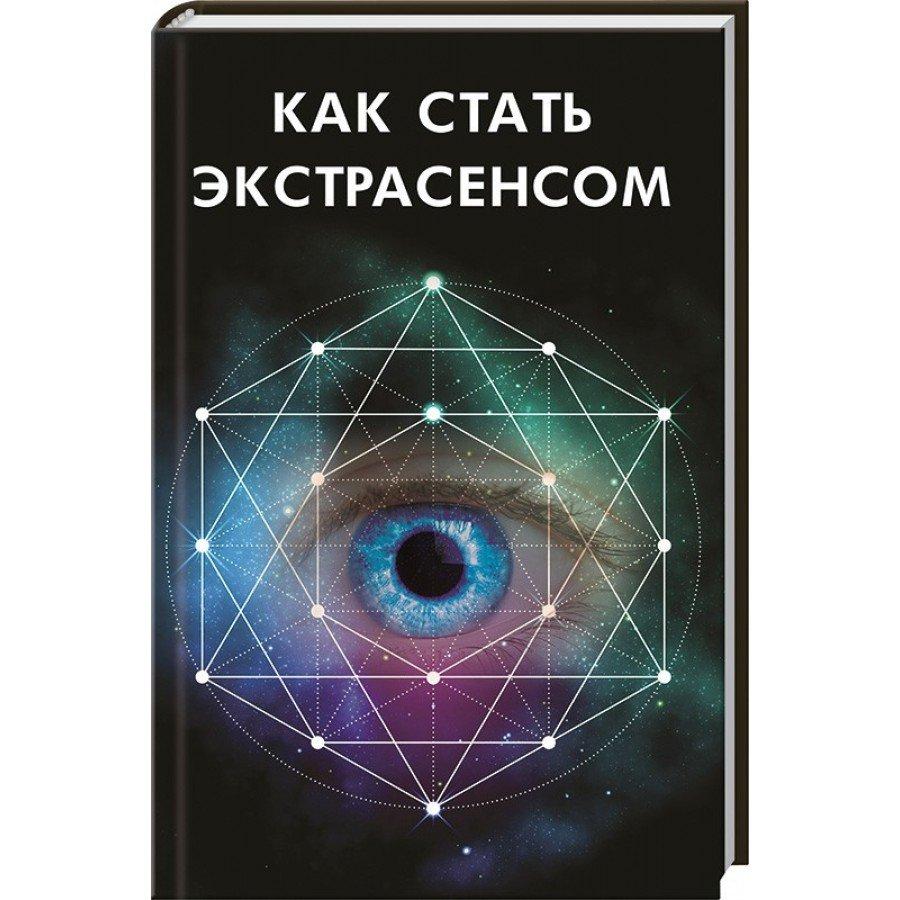 """""""Как стать экстрасенсом"""" Иванова Мария"""