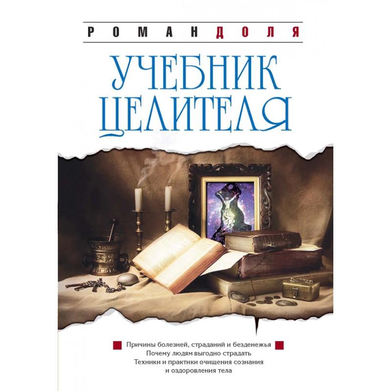 """""""Учебник целителя"""" Доля Роман"""