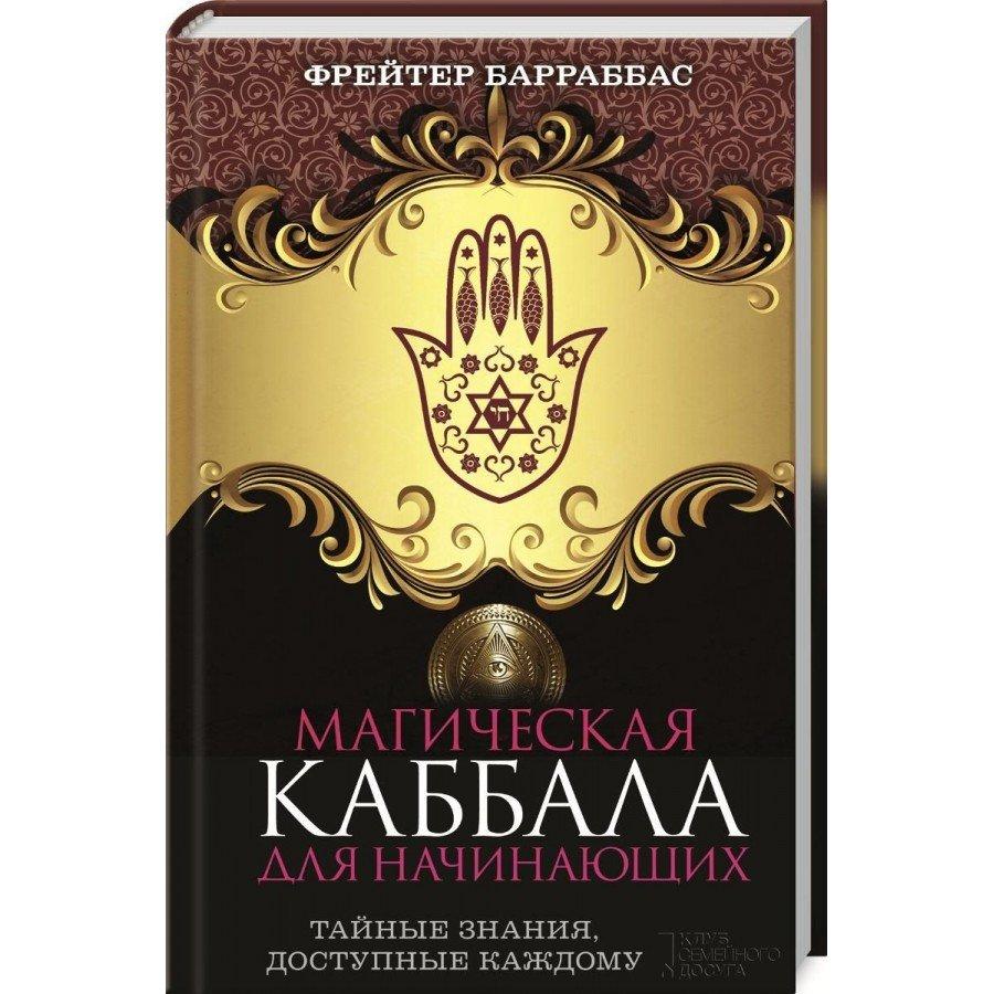 """""""Магическая Каббала для начинающих"""" Барраббас Фрейтер"""