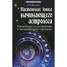 """""""Настольная книга начинающего астролога"""" Васильев Алексей"""