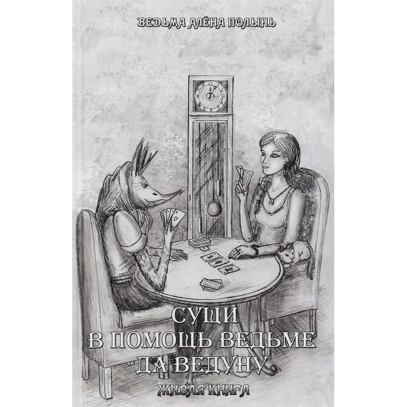 """""""Сущи. В помощь Ведьме да Ведуну. Живая Книга"""" Алёна Ведьма Полынь"""