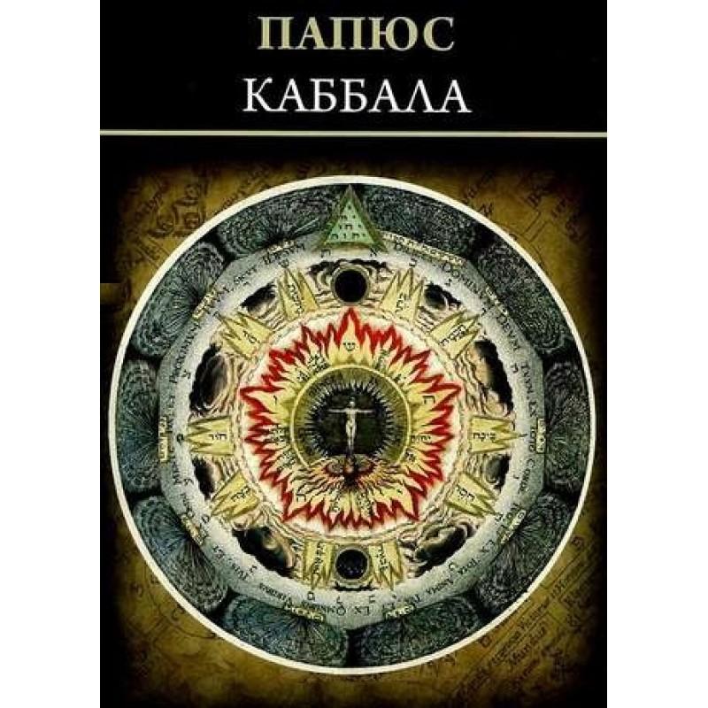 """""""Каббала или наука о Боге,Вселенной и Человеке"""" Папюс"""