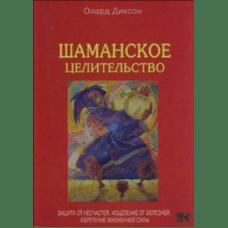 """""""Шаманское целительство"""" Диксон Олард"""