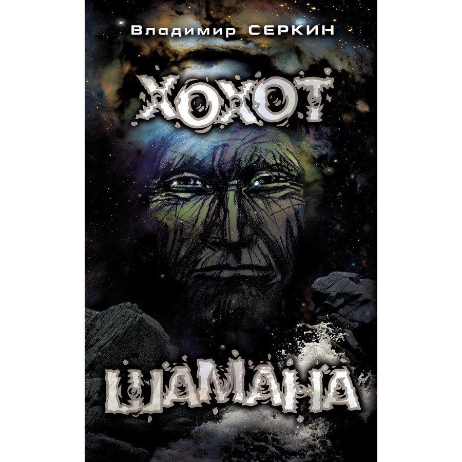 """Хохот шамана"" Серкин Владимир"