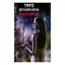 Таро Вечная Ночь Вампиров книга