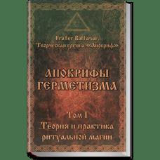 """""""Апокрифы Герметизма"""" Балтазар Фратер"""