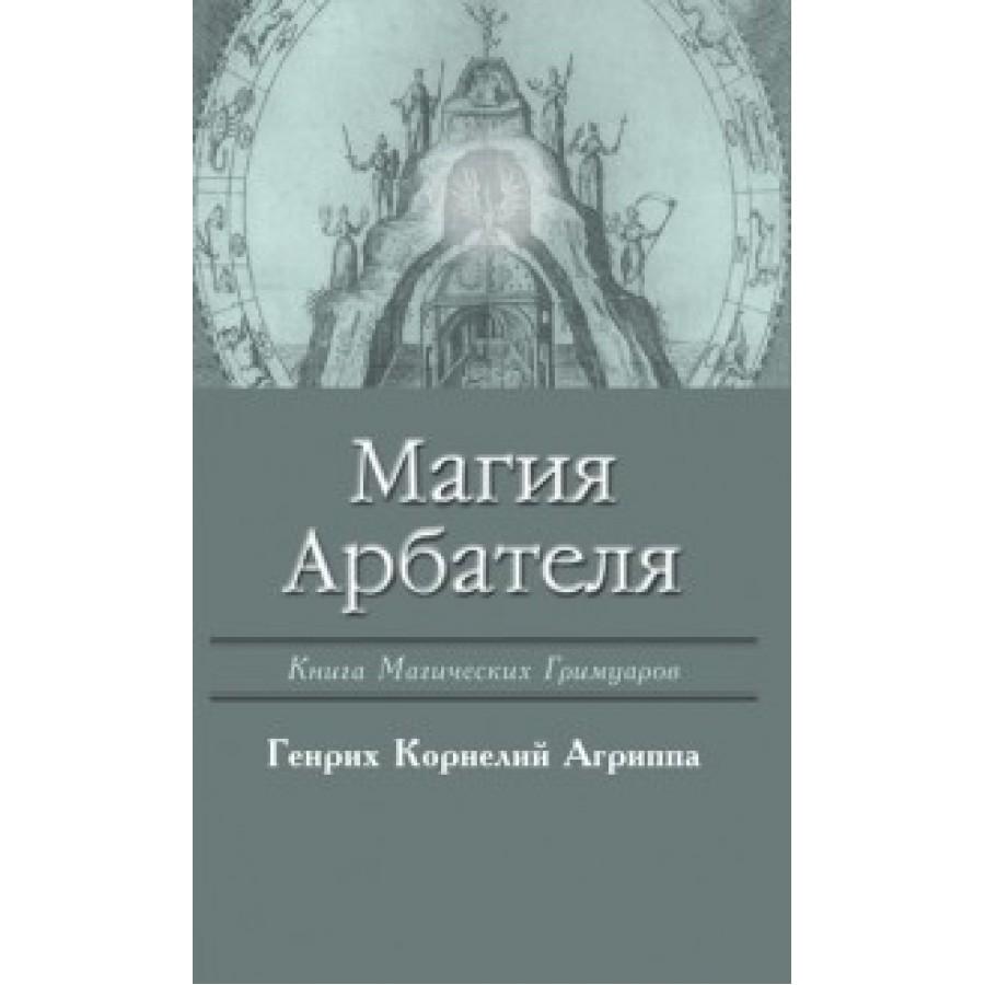 """""""Магия Арбателя"""" Агриппа Генрих Корнелий"""