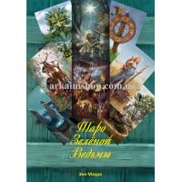 Книга Таро Зеленой Ведьмы