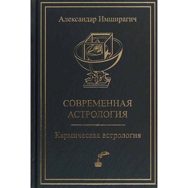 Современная астрология. Кармическая астрология