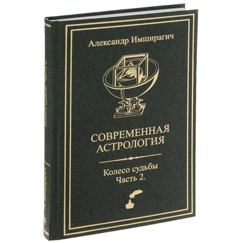 Современная астрология. Колесо судьбы. Часть 2
