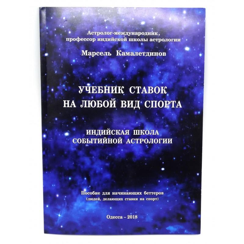 Учебник ставок на любой вид спорта. Индийская школа событийной астрологии