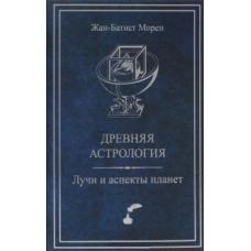 Древняя астрология. Лучи и аспекты планет