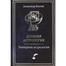 Древняя астрология. Эзотеризм астрологии