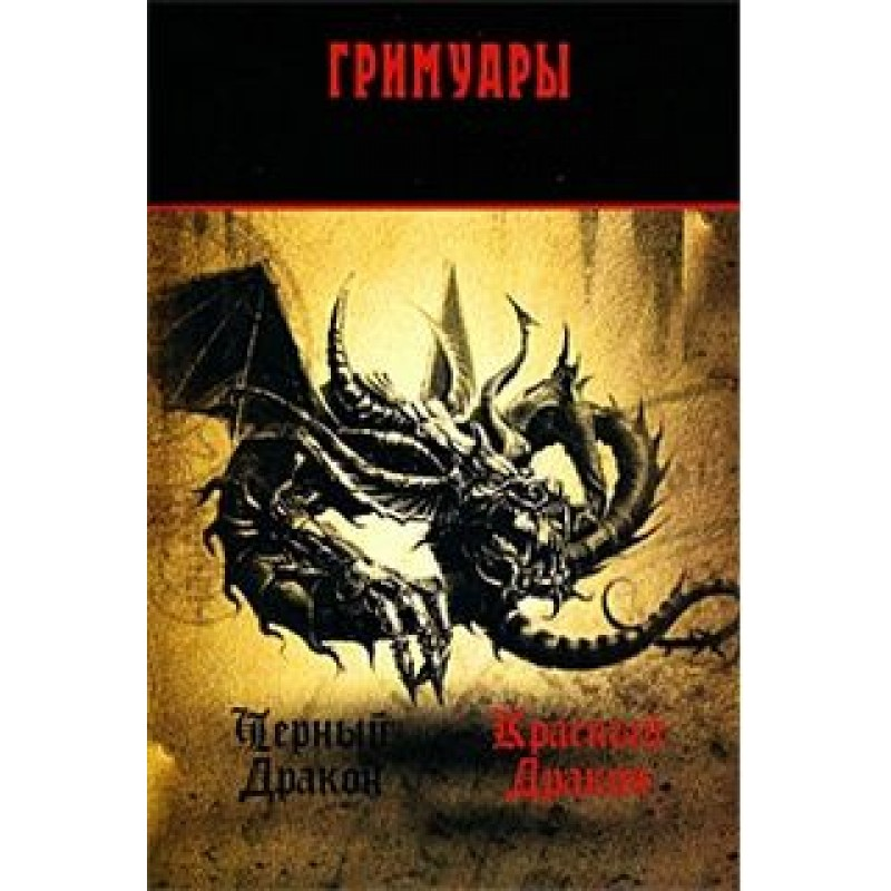 """Гримуары: Чёрный Дракон,Красный Дракон"" Амазарак"