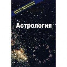 """""""Астрология"""" (Мюнхен)"""