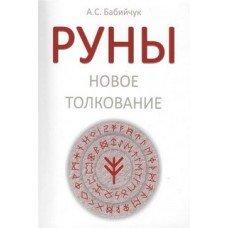 """""""Руны: новое толкование""""Бабийчук А.С."""