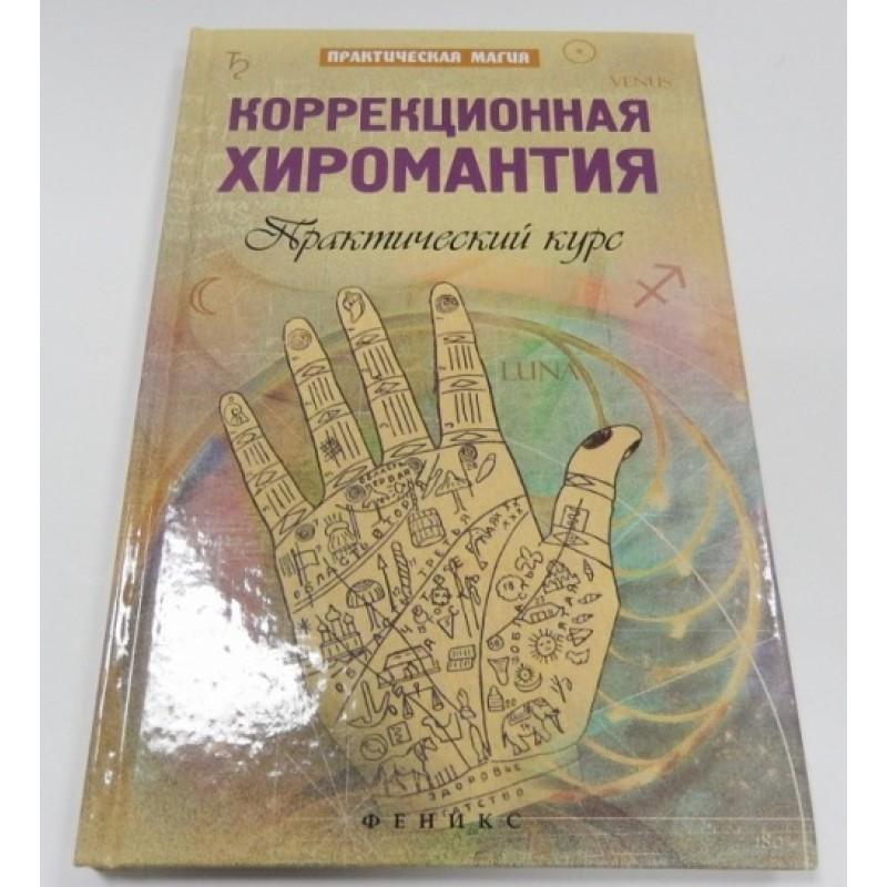 """Коррекционная хиромантия"" Дикмар Ян"