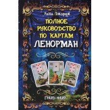 """""""Полное руководство по картам Ленорман"""" Джордж Рана"""