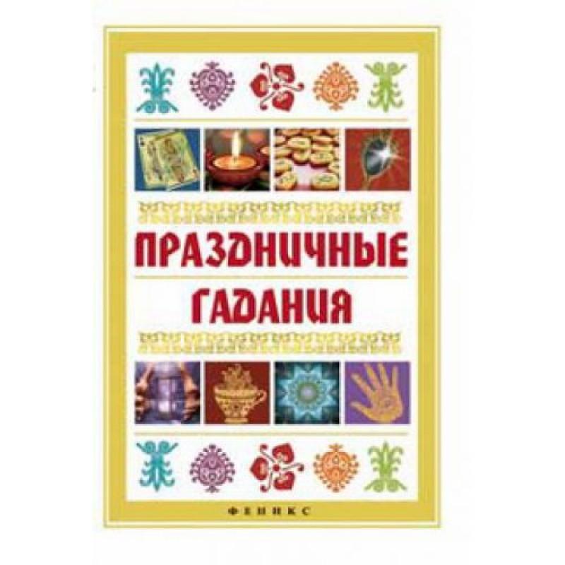 """""""Праздничные гадания"""" Дикмар Ян"""