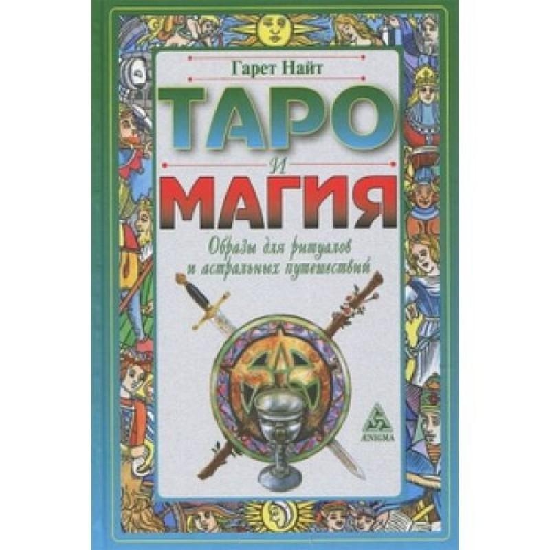 """Таро и магия"" Найт Гарет"
