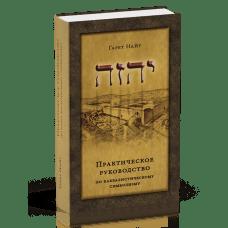 Практическое руководство по каббалистическому символизму  Найт Гарет