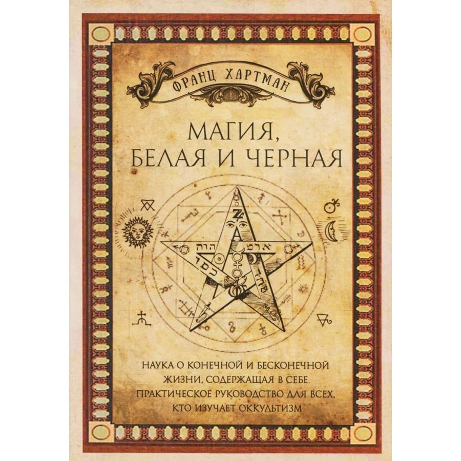 """Магия белая и чёрная"" Хартман Франц"