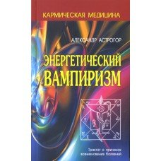 """""""Энергетический вампиризм"""" Астрогор Александр"""