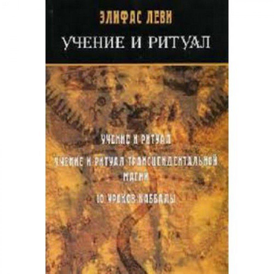 """""""Учение и ритуал"""" Леви Элифас"""