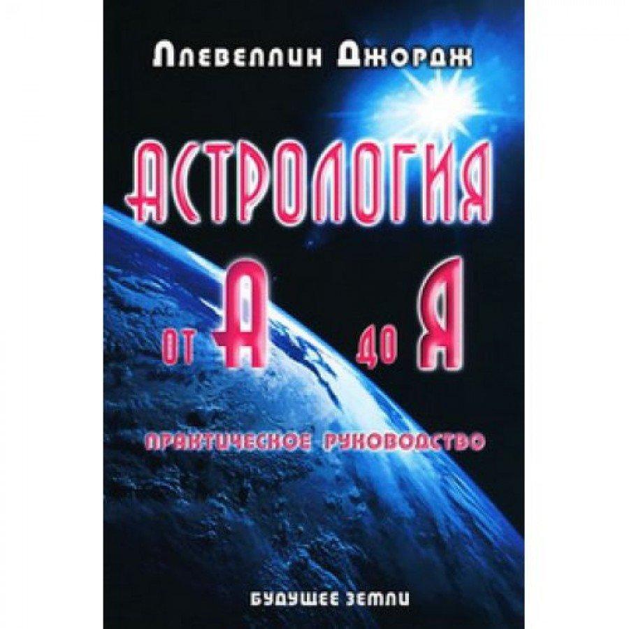 """""""Астрология от А до Я"""" Ллевеллин Джордж"""