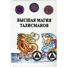"""""""Высшая магия талисманов"""" Пирогов М. А."""