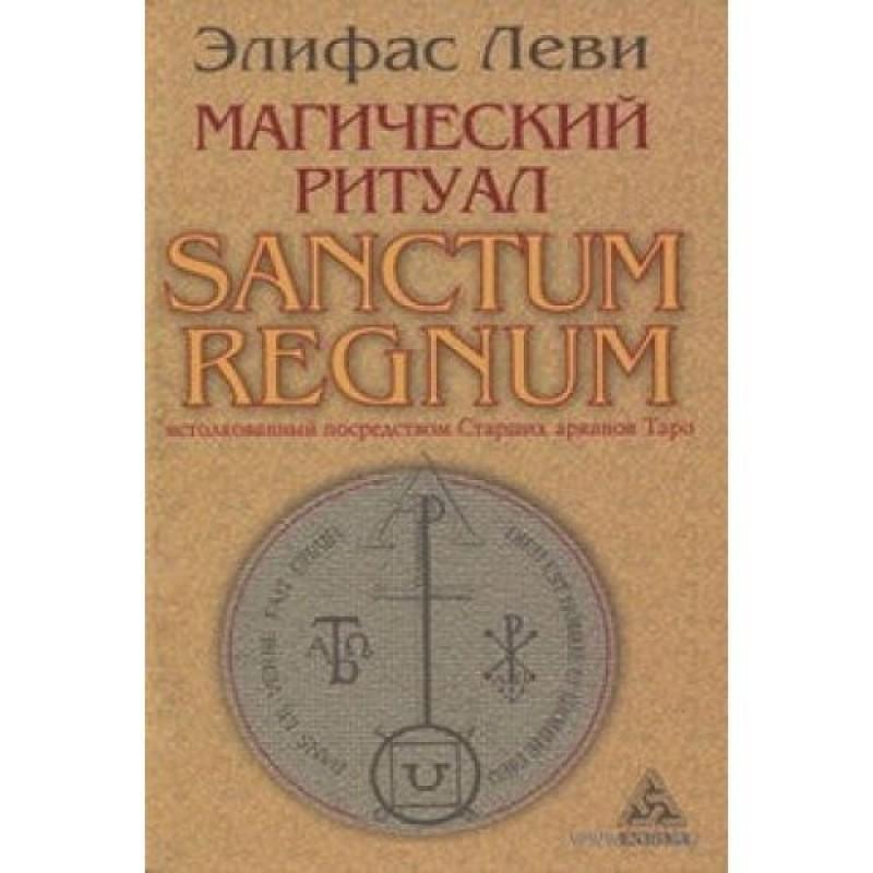 """Магический ритуал"" Леви Элифас"
