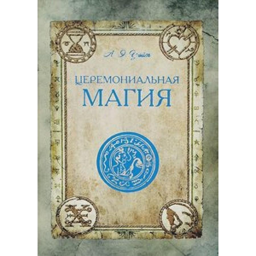 """""""Церемониальная магия"""" Уэйт Артур"""
