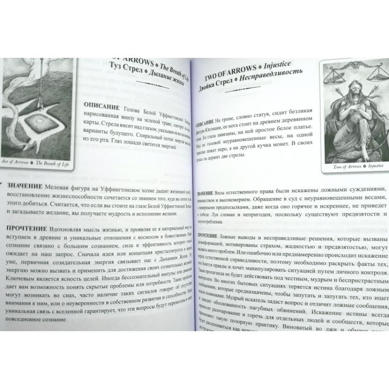Таро Дикого Леса с книгой на русском