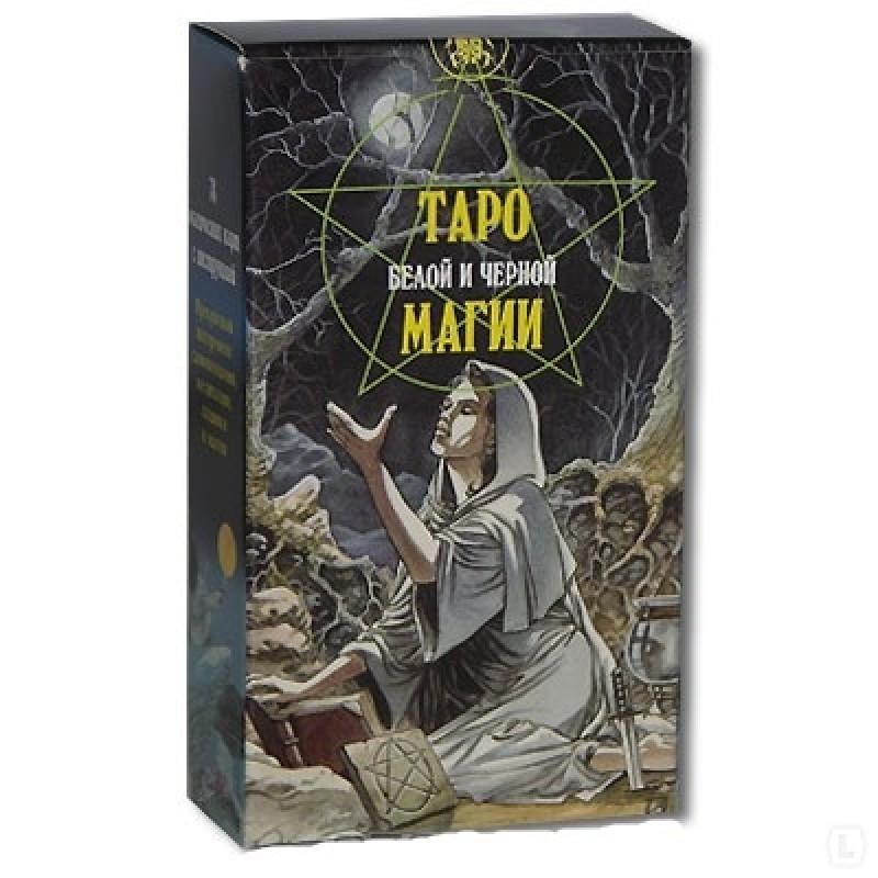 Таро Белой и Черной магии