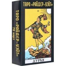 Таро Райдер-Уэйт Дурак