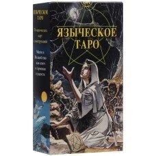 Таро Языческое