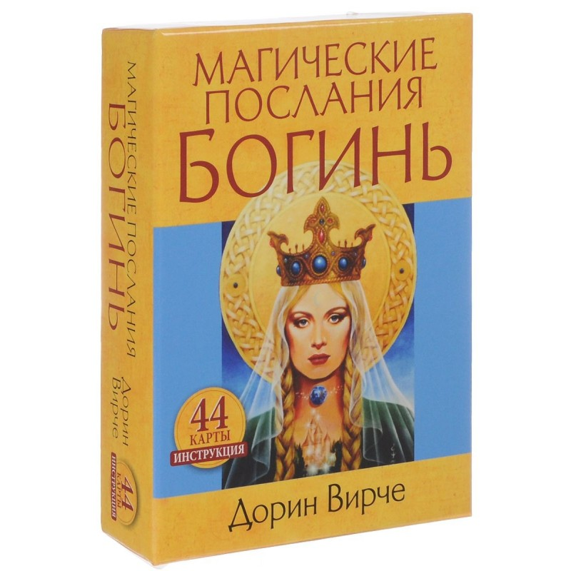 Карты Магические послания Богинь