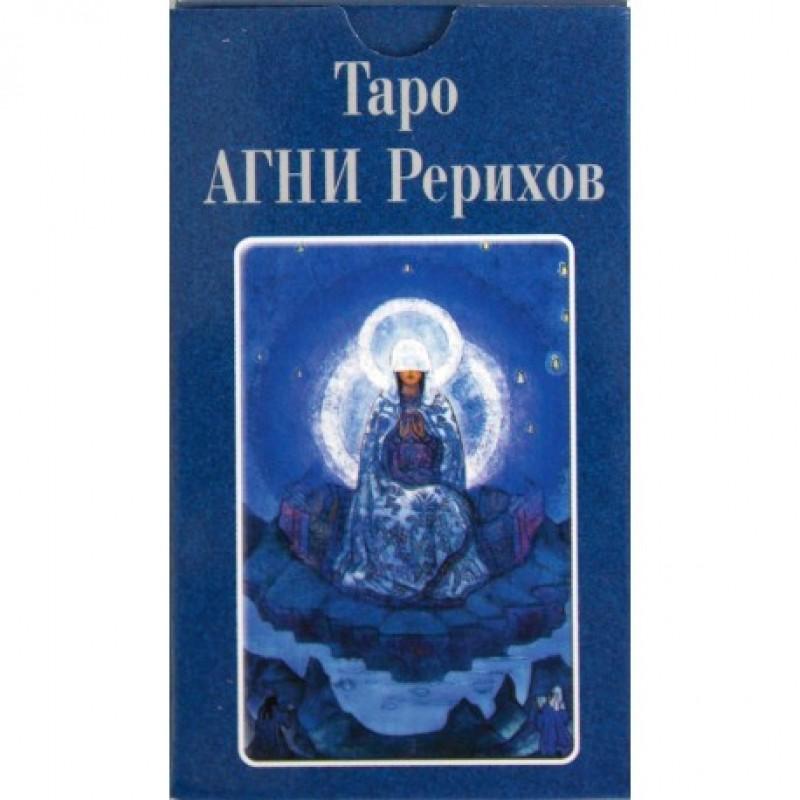 Таро Агни Рерихов