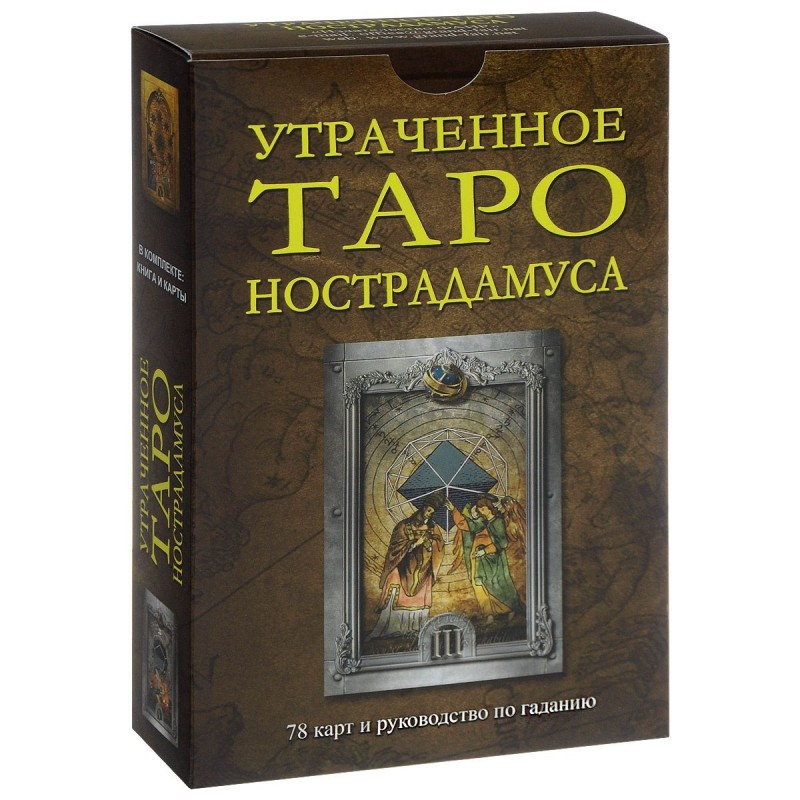 Таро Нострадамуса Утраченное