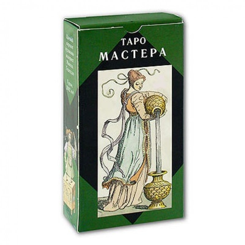 Таро Мастера Tarot of the Master