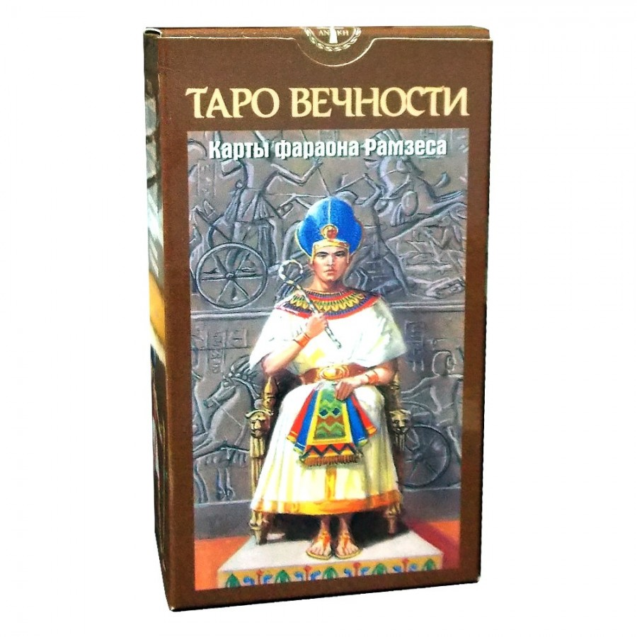 Таро Вечности Фараона Рамзеса Ramses Tarot of Eternity
